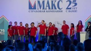 видео Страхование КАСКО в СК «МАКС»