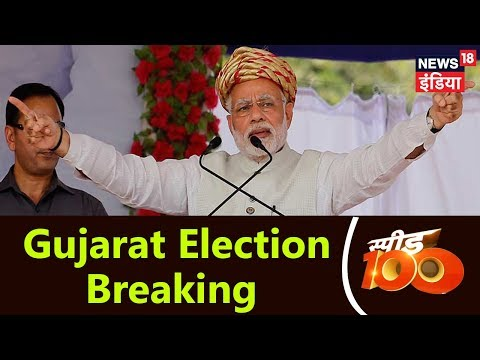 Gujarat Election Breaking | Speed 100 | News18 India