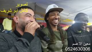 جديد | معين الاعسم دحية🤣 الحاشي 😂😂😂2019 mo3en alasam