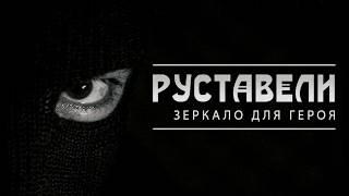 Руставели -Зеркало для героя (SAMPLER АЛЬБОМА)