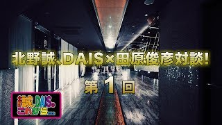 TOKYO MX1 「北野誠、DAISのこれから•••」(毎週金曜19:58〜20:27) 祝4...