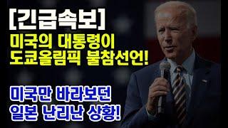 미국 대통령이 도쿄올림픽 불참선언!