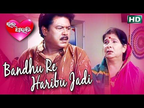 BANDHU RE HARIBU JADI | Sad Song | Kumar Sanu | SARTHAK MUSIC