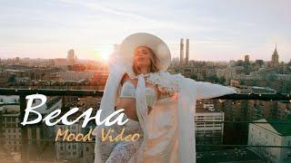 Смотреть клип Ханна - Весна   Mood Video
