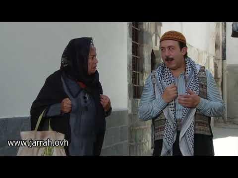 باب الحارة - ام جوزيف : انت جدبة ولاه ؟؟ لا انا ابو بدر جوز فوزية  - محمد خير جراح و منى واصف