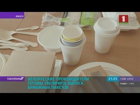Белорусские производители готовы увеличить выпуск бумажных пакетов. Панорама
