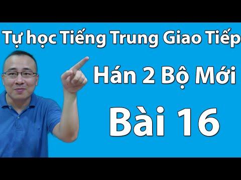 Tự học tiếng Trung, giáo trình hán ngữ 2 bài 16 loại mới