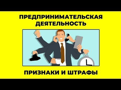 Признаки предпринимательской деятельности   Штрафы за незаконную предпринимательскую деятельность