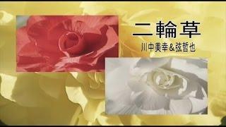 二輪草 (カラオケ) 川中美幸&弦哲也