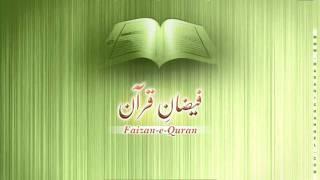 Surah Ambiya - Tafseer