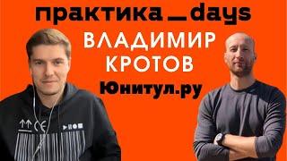 Настоящий еком, малый бизнес, без инвестиций и денег, но с мечтой. Владимир Кротов, Юнитул.ру