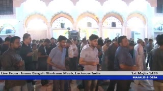 Live Ayatullah Aqeel-al-Gharavi | 1st Majlis | 23rd October 2017 | Imambara Ghufraanmaab Lucknow