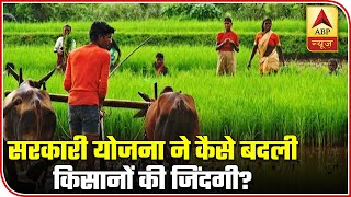 Madhya Pradesh: Know How Govt Policies Have Changed Farmers' Lives | ABP News