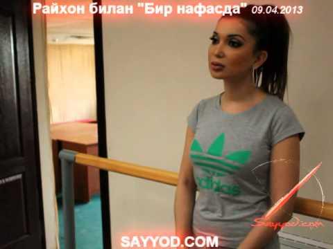 Райхон  - Бир нафасда (Sayyod.Com)