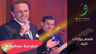 Melhem Barakat - Kif / ملحم بركات - كيف