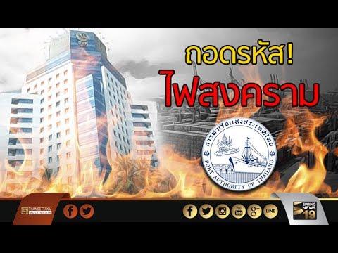 ย้อนหลัง เจาะลึกทั่วไทย 22/6/60 : ถอดรหัส! ไฟสงครามในการท่าเรือฯ