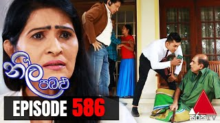Neela Pabalu - Episode 586 | 30th September 2020 | Sirasa TV Thumbnail