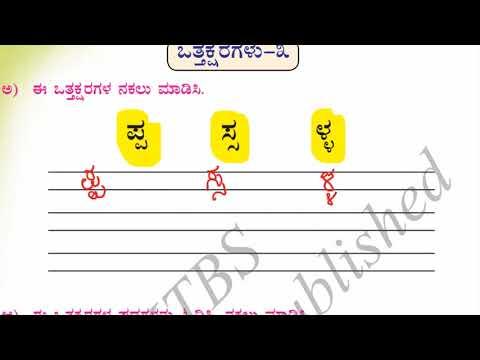 4 61 MB] Otakshargalu Savi Kannada Text Book Clas Mp3 Video Mp4