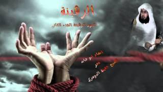 البوم الرهينة - الجزء الثاني- شعر - الشيخ حفيظ الدوسري - إنشاد ابو عابد