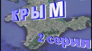 Крым 2 серия Фильм о незапланированной поездке на полуостров Крым в 2018 году.