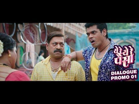 Dialogue Promo 01 | Ye Re Ye Re Paisa | Sanjay Narvekar | Siddharth Jadhav