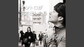 須澤紀信 - イントロが流れ出したら