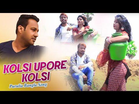 Purulia Song 2019 - Kolsi Upore Kolsi   Prashata Das   Bengali / Bangla Song