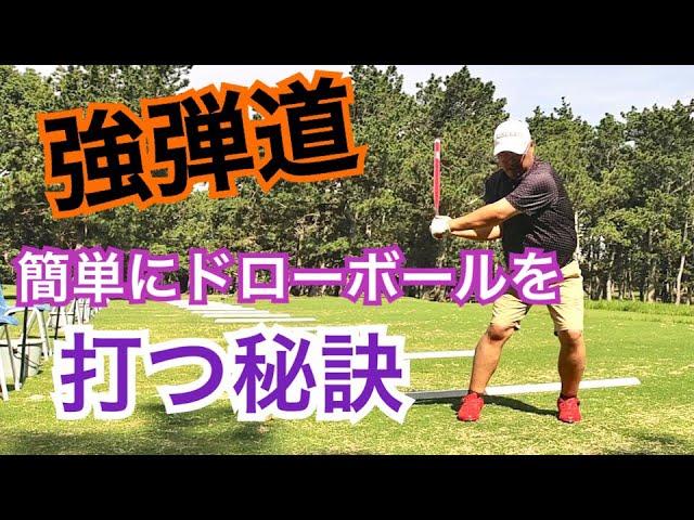 【目指せ強弾道】切り返しのコツで簡単にドローボールを打つ秘訣