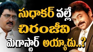 What! Is Sudhakar Responsible for Chiranjeevi's CAREER? | Celebrity Updates | Super Movies Adda