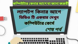 কম্পিউটার শিক্ষা পর্ব ০৪ | Bangla computer course | what is RAM | what is processor | tutorial