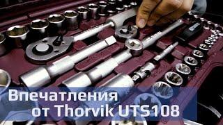 Набор Thorvik uts0108  для настоящих автогиков