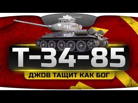 ДЖОВ ТАЩИТ КАК БОГ! (Обзор Т-34-85)