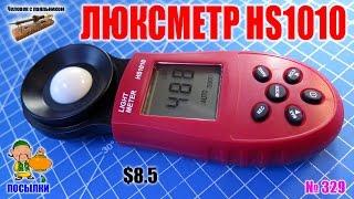 Портативный люксметр HS1010 - распаковка и обзор