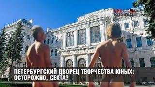 Петербургский дворец творчества юных: осторожно, секта?
