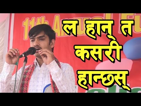 ल हान् त कसरी हान्छस्    Nepali Comedy by Subodh Gautam