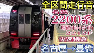 MHあり‼【全区間走行音】名鉄2200系 2012F〈快速特急〉名古屋→豊橋 (2019.3)