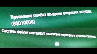 Сталася помилка під час операції запуску PS3