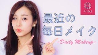 久しぶりにMimiに登場!まえのんの最近の毎日メイク ♡MimiTV♡ 前田希美 動画 4