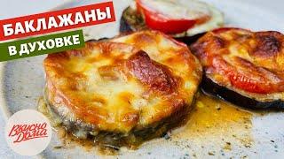 Баклажаны в духовке с помидорами и сыром Вкусно Дома простые рецепты