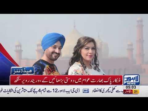 05 AM Headlines Lahore News HD – 30th November 2018
