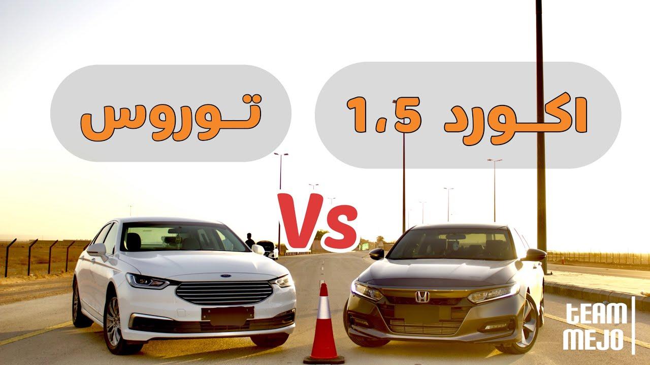 هوندا اكورد 1،5 ضد فورد تورس | Honda Accord 1,5L vs Ford Taurus