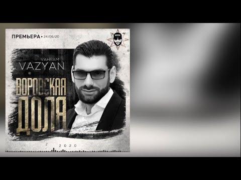 Ваграм Вазян - Воровская Доля (Audio)