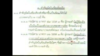 อาญา1 (4/12) (เทอม1/2558 #Sec1)