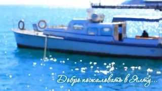 Отдых в Крыму. Ялта под красивую музыку.(Крым, погода, отдых, мюзик фест, 2013, пляж, новый год, зимой, недвижимость, турция, отель, санаторий, пансионат,..., 2013-04-10T21:35:59.000Z)