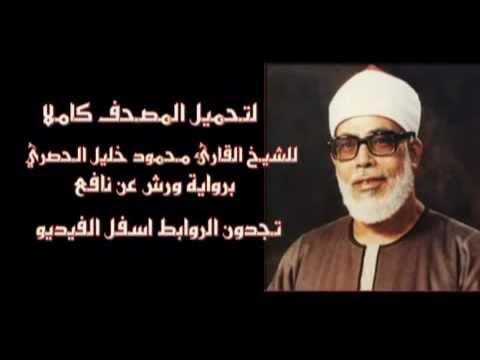 تحميل القرآن كاملا للشيخ خليل الحـصري ورش رابط مباشر Youtube