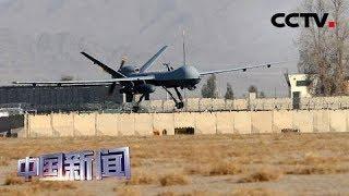"""[中国新闻] 伊朗击落一架美军无人机 伊军方:击落无人机是对美""""坚定回应""""   CCTV中文国际"""