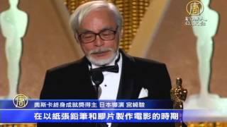 (NTDAPTV) http://ap.ntdtv.com/ 第六屆《奧斯卡終身成就獎》又稱奧斯卡榮譽獎頒獎典禮,8日在洛杉磯好萊塢隆重舉行,日本動畫大師宮崎駿等三人,分別獲...