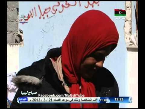 تقرير من قناة ليبيا الوطنية - نساء في باب العزيزية