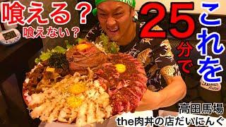 【大食い】肉が飲めたっ⁉️ドデカMAX盛り丼(約5kg)25分チャレンジ‼️【MAX鈴木】【マックス鈴木】【Max Suzuki】 thumbnail