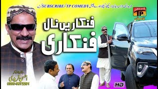 Fankarain Naal Fankari | Akram Nizami | TP Comedy